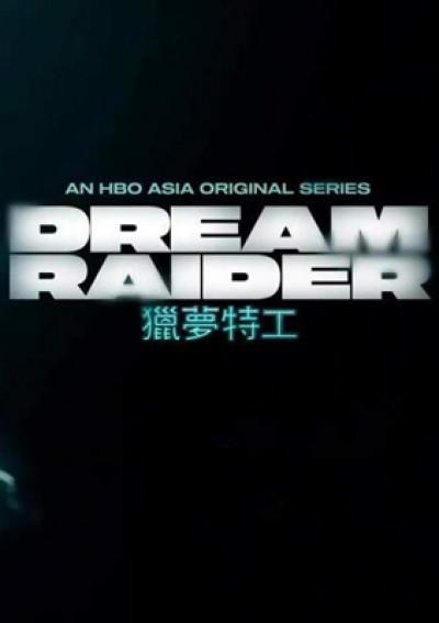 Dream Raider